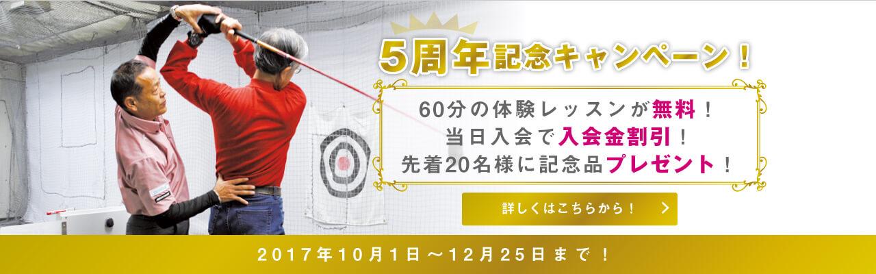 5周年記念キャンペーン実施中!