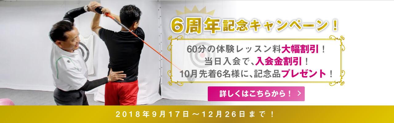 6周年記念キャンペーン実施中!