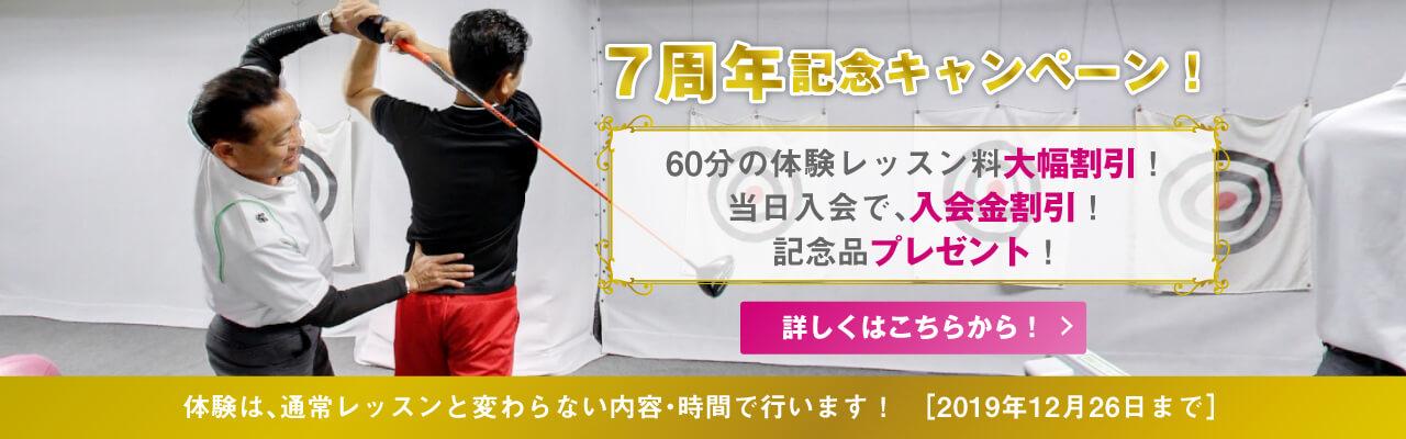 7周年記念キャンペーン実施中!