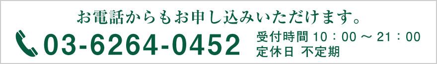 電話:03-6264-0452(受付10:00~21:00)